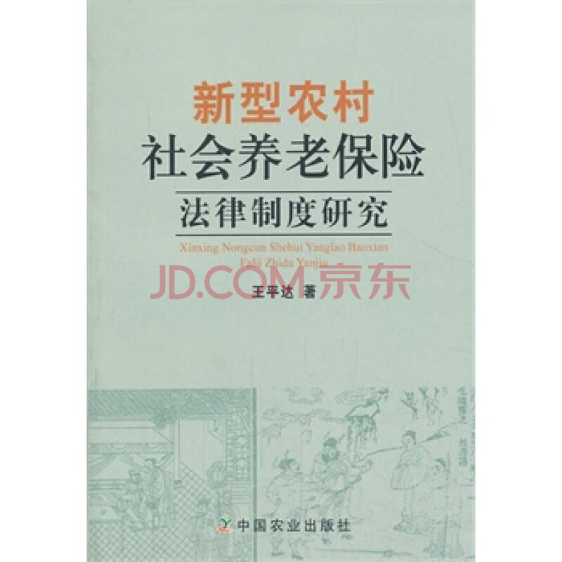 新型农村社会养老保险法律制度研究 王平达图