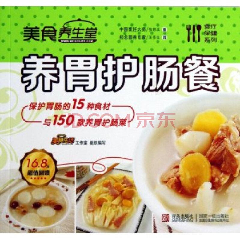 文章养生堂(养胃护肠餐)/食疗保健系列美食-京图片濮阳美食图片