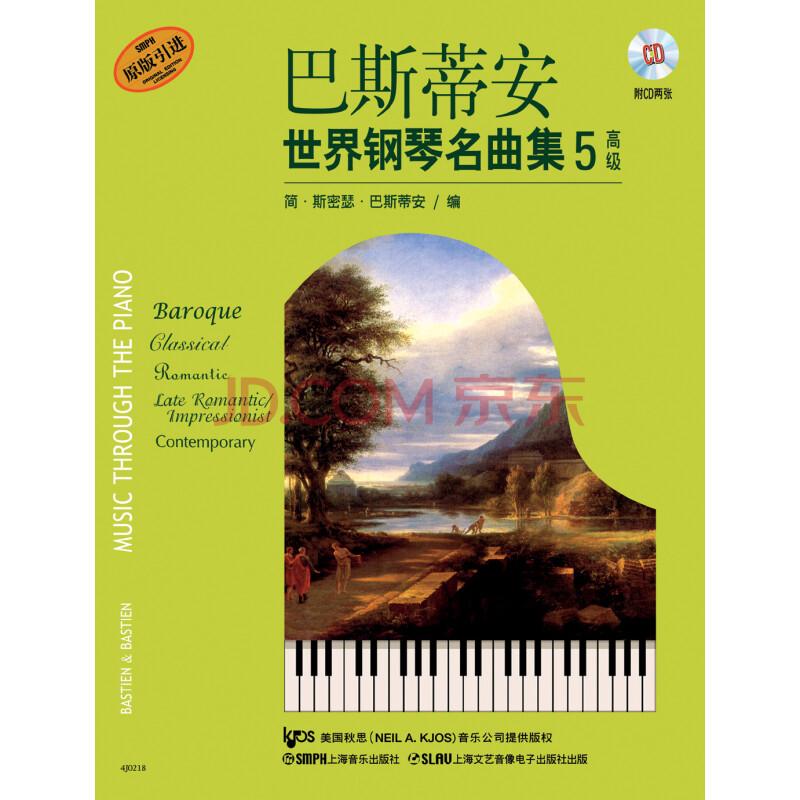 《巴斯蒂安世界钢琴名曲集(15)》