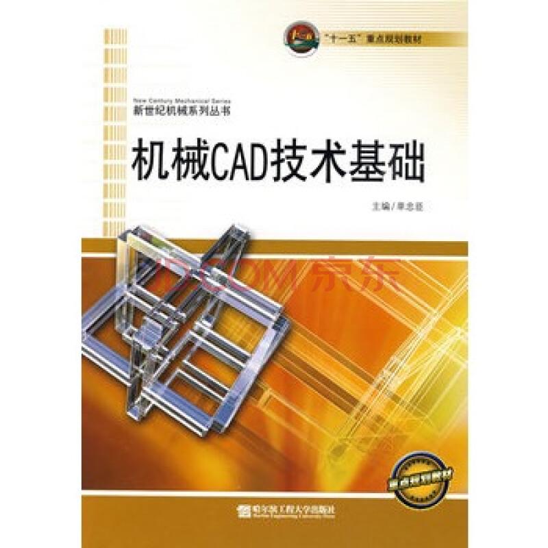 技术CAD图片商城机械-京东基础cada3中级图片