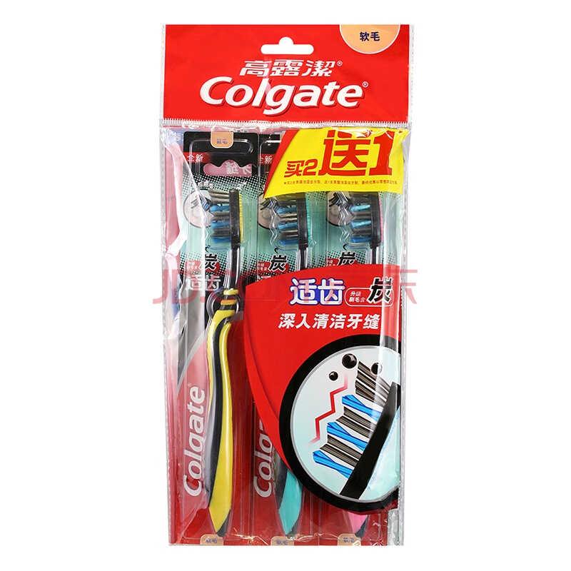 高露洁(Colgate) 适齿炭 牙刷×3 (买二送一装) (软毛)(新老包装随机发放))