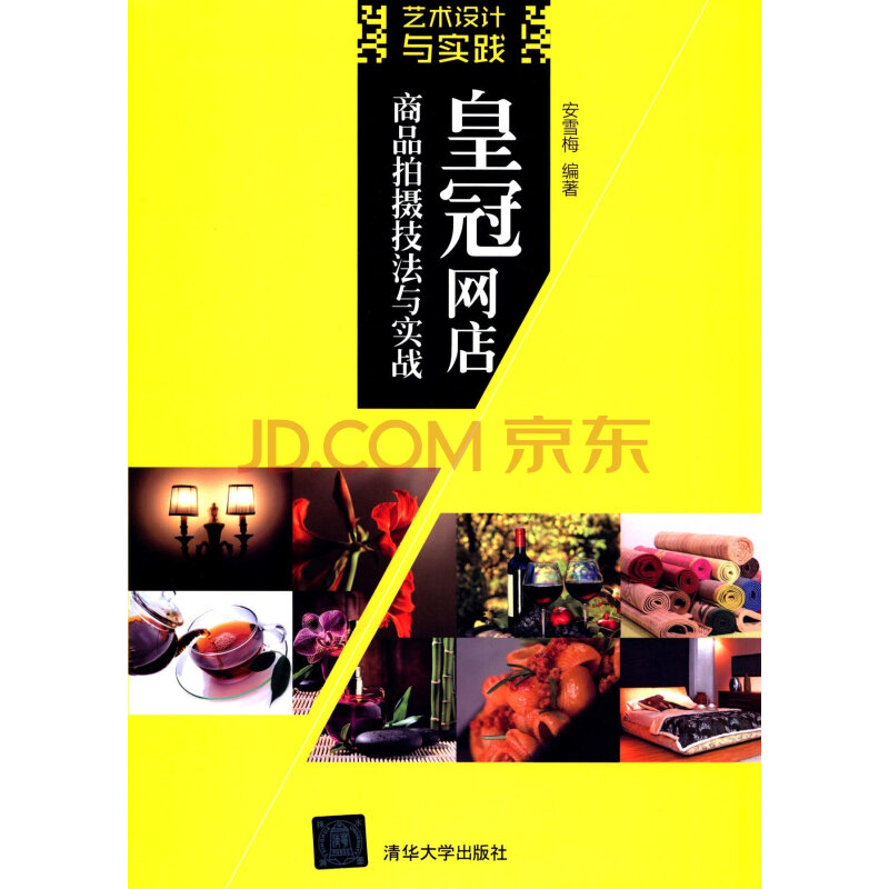 [bf]皇冠网店商品拍摄技法与实战-艺术设计与实践-安雪梅-清华大学