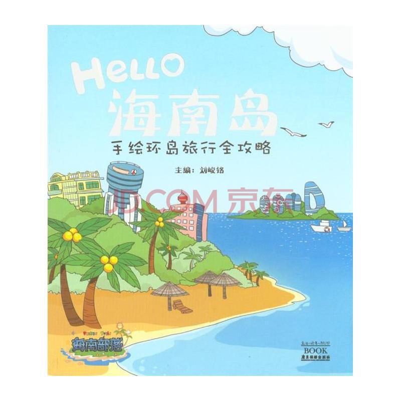 hello 海南岛-手绘环岛旅行全攻略