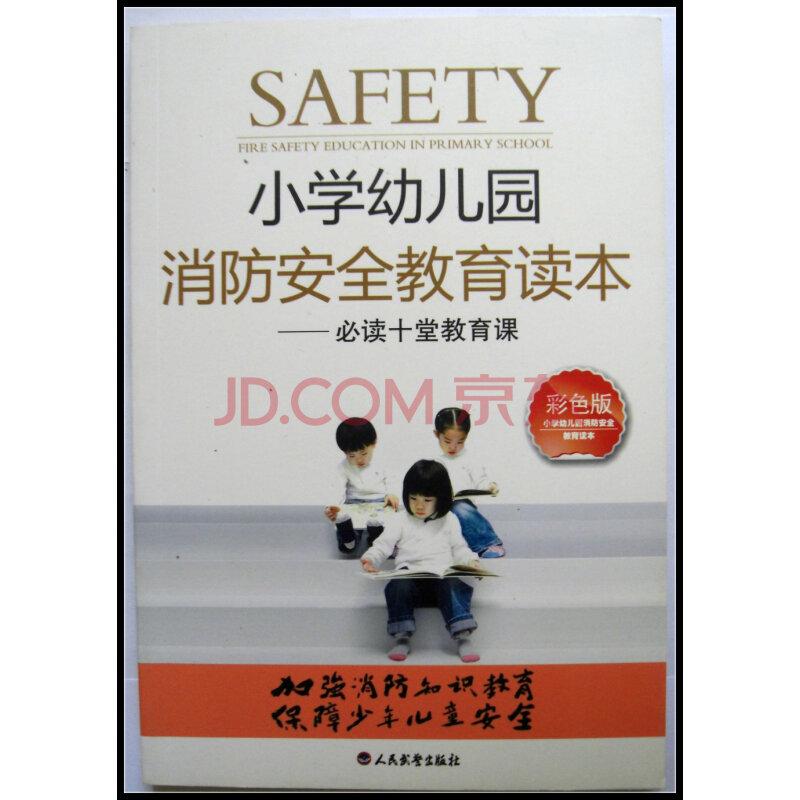 小学幼儿园消防安全教育读本:必读十堂教育课(彩色版)