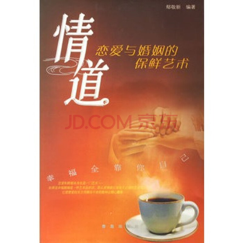 《情道:恋爱与婚姻的保鲜艺术》 鄢敬新,青岛出版社