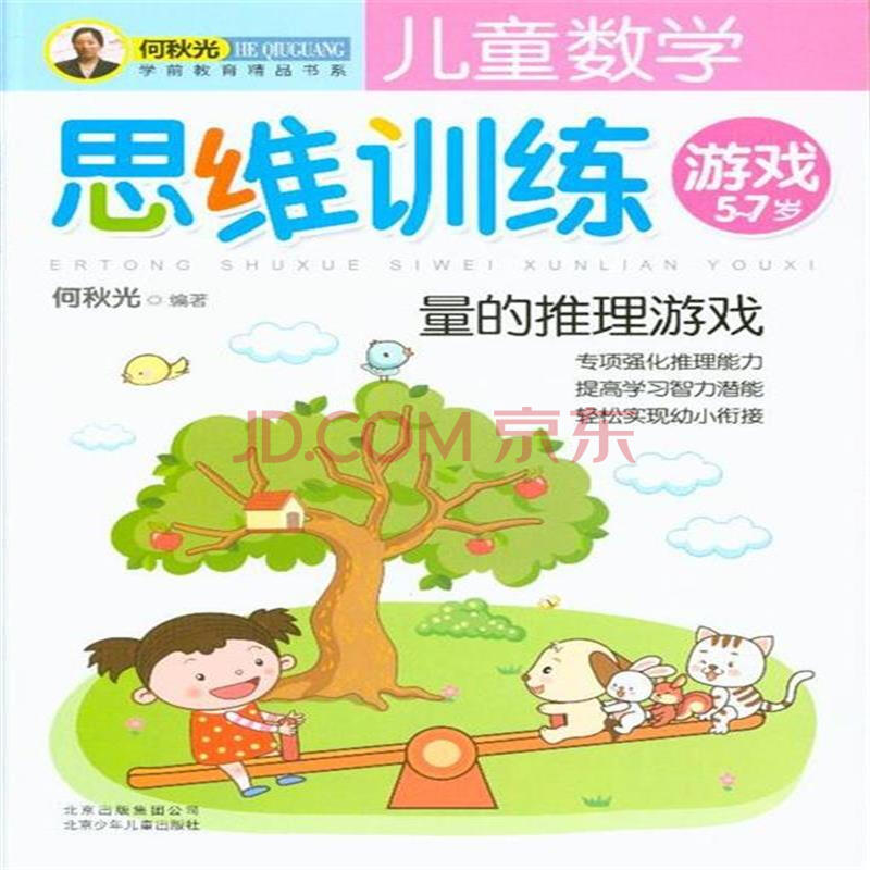 5-7岁-量的推理游戏-儿童数学思维训练游戏