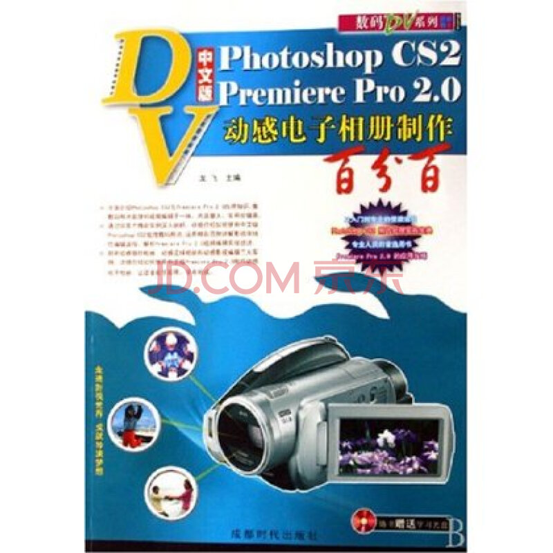 photoshop cs2 premiere pro2 0动感电子相册制作百分