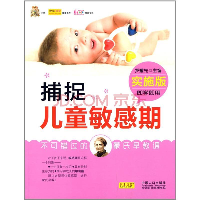 捕捉儿童敏感期-实施版