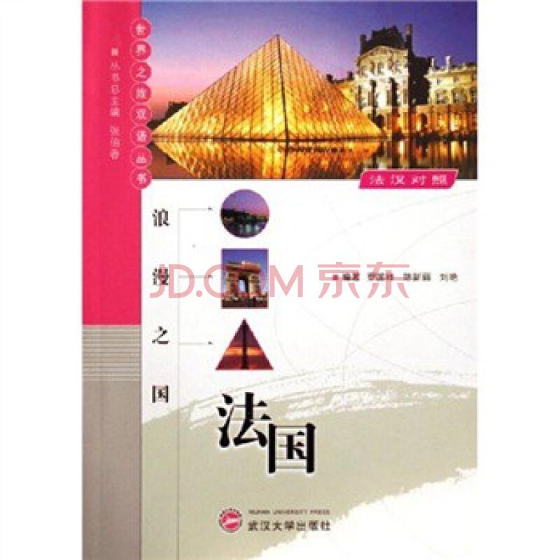 法国大学地图中文版