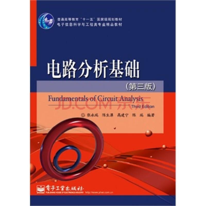 电路分析基础第三版_【图】电路分析基础第三版下册_价格1000