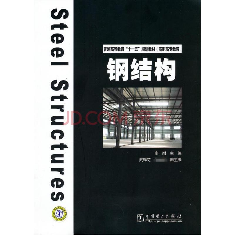 钢结构/普通高等教育十一五规划教材(高职高专教育)