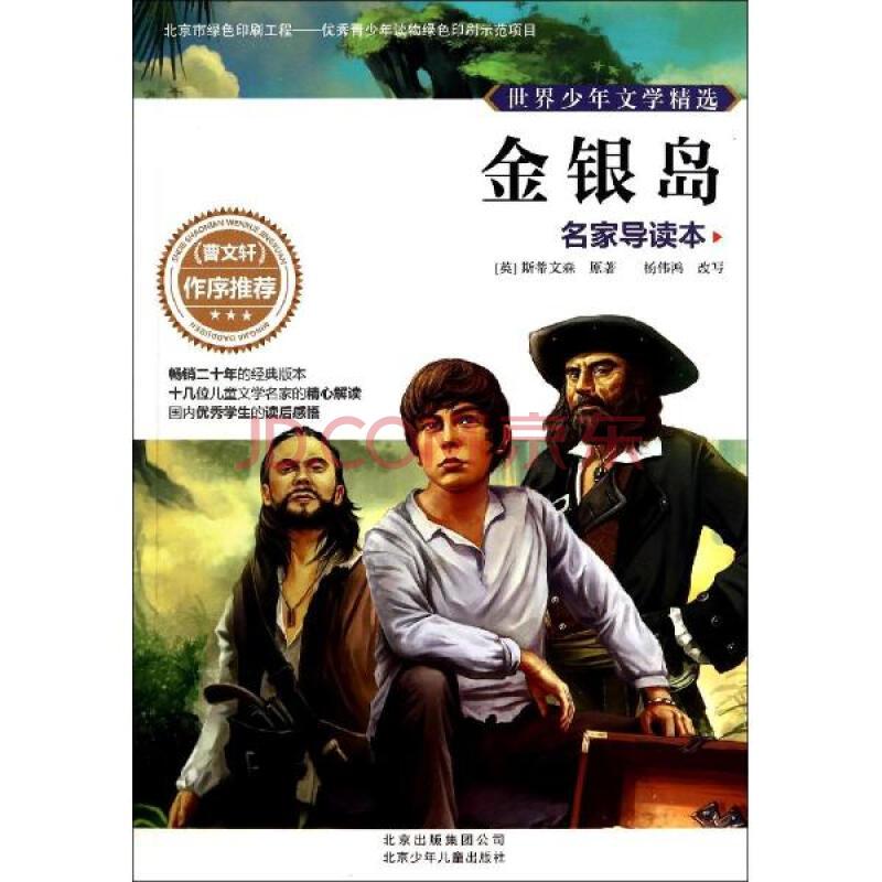 金银岛(名家导读本) 斯蒂文森 少儿 书籍
