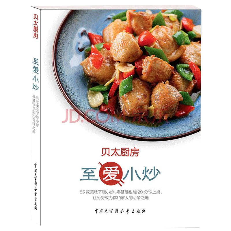 正版现货 贝太厨房 至爱小炒 美食烹饪食谱 做菜书籍大全家常菜图解图片