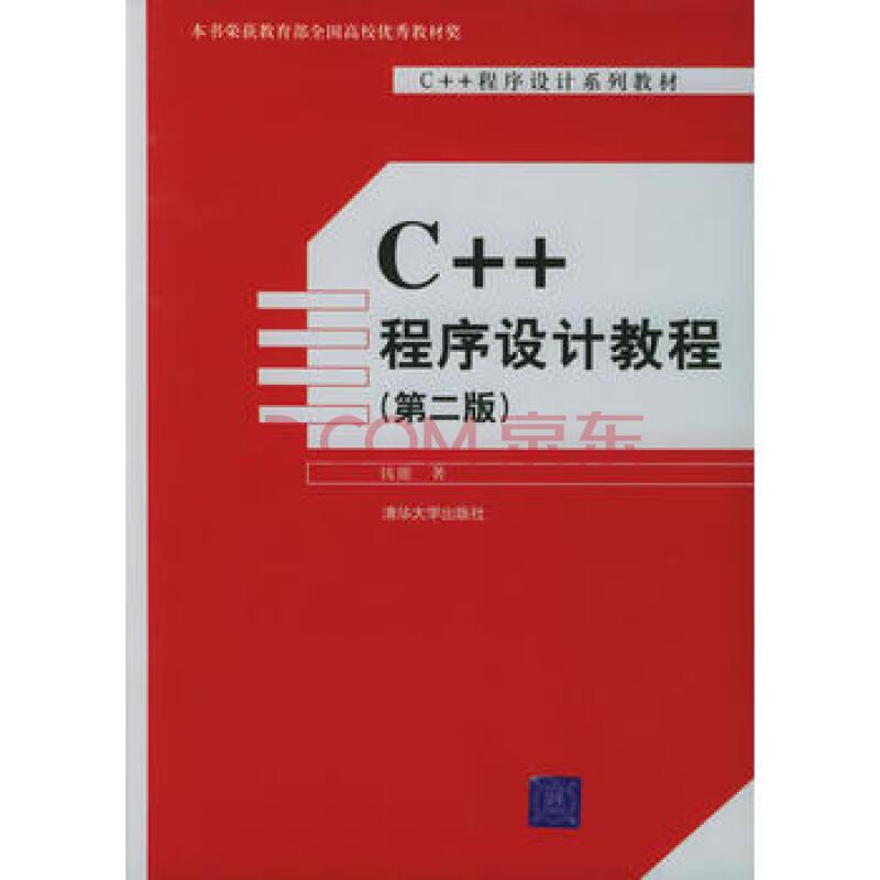 c  程序设计教程(第二版) 钱能