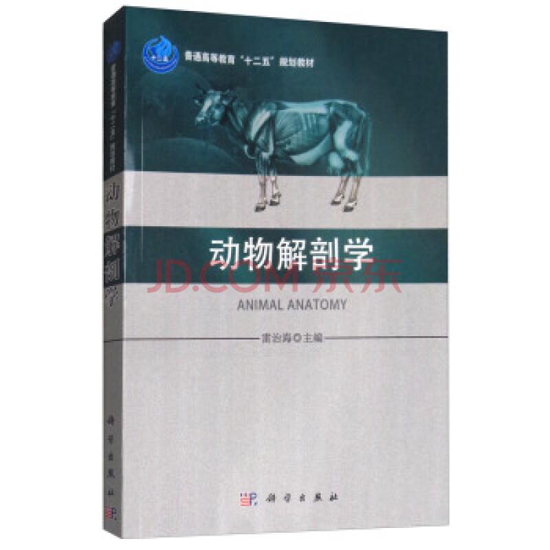 大中专教材教辅 大学教材 正版书籍 动物解剖学