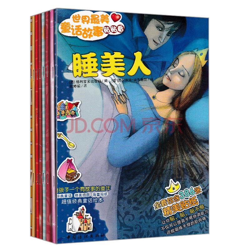 世界最美童话故事贴贴看 睡美人 匹诺曹 小红帽 白雪公主 大拇指汤姆