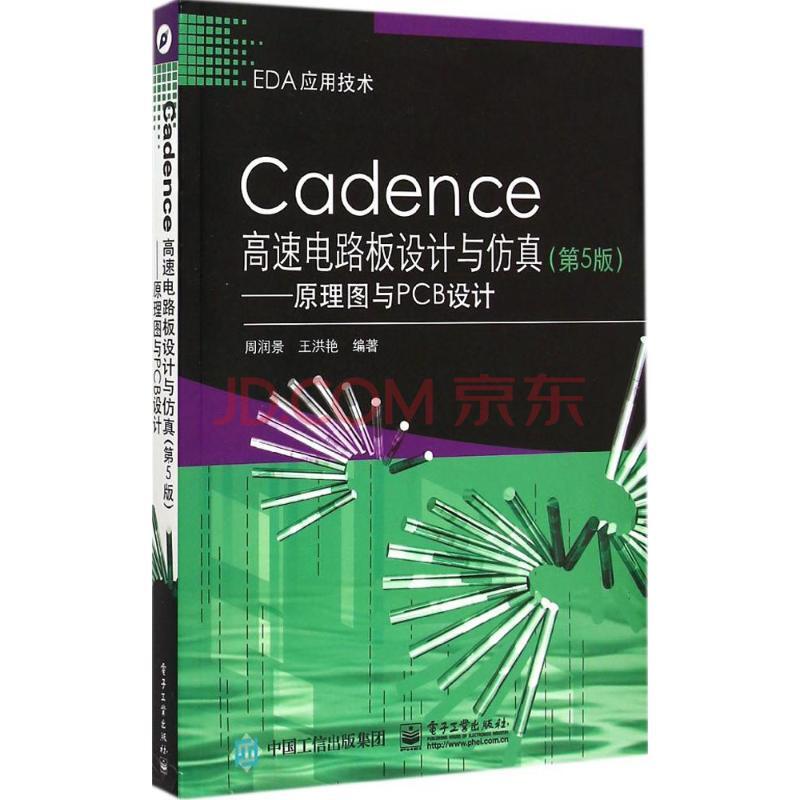 艺术 设计 cadence高速电路板设计与仿真第5版 周润景,王洪艳 编.