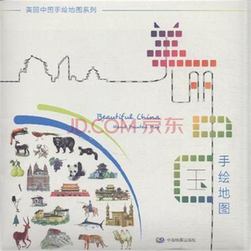 《美丽中国手绘地图-美丽中国手绘地图系列》【摘要