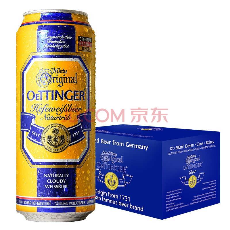 德国原装进口 奥丁格(OETTINGER)自然浑浊型小麦啤酒 500ml*12听 礼盒装)