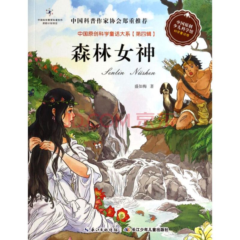 森林女神/中国原创科学童话大系