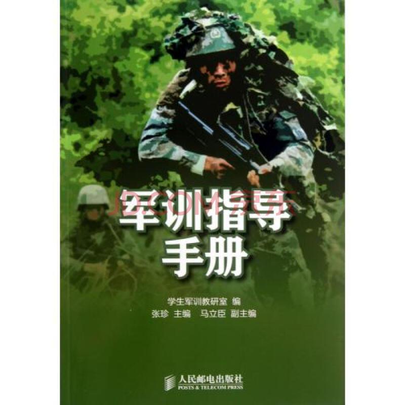 中学生军训手册_军训指导手册