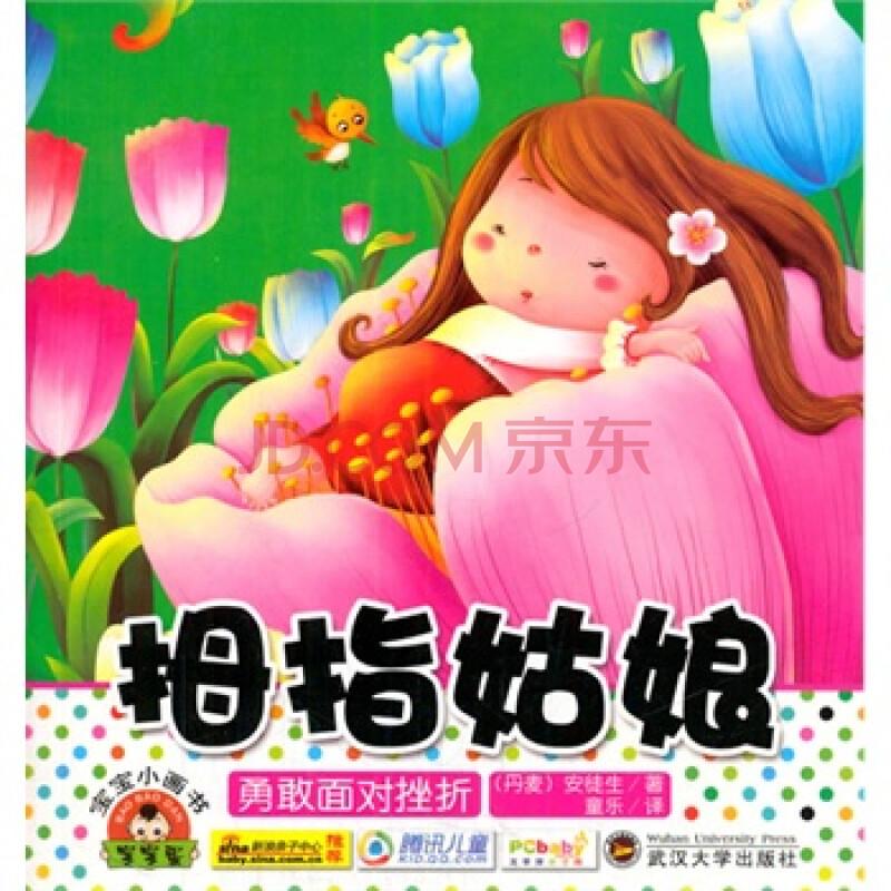 拇指姑娘-宝宝小画书 于清峰