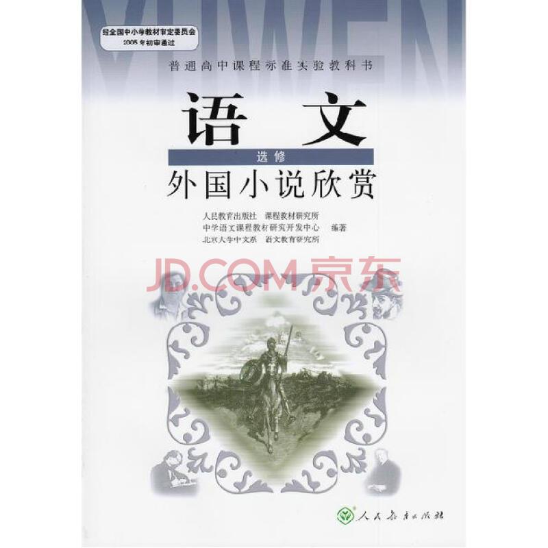 外国小说欣赏人教版新课高中语文课本教材教科