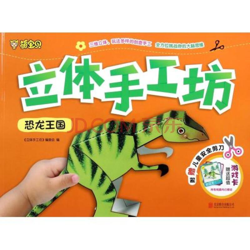 恐龙王国/立体手工坊
