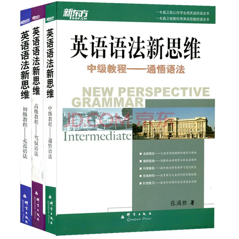 新东方英语语法新思维-初级 中级 高级教程 3本(张胜大学英语语法书图片