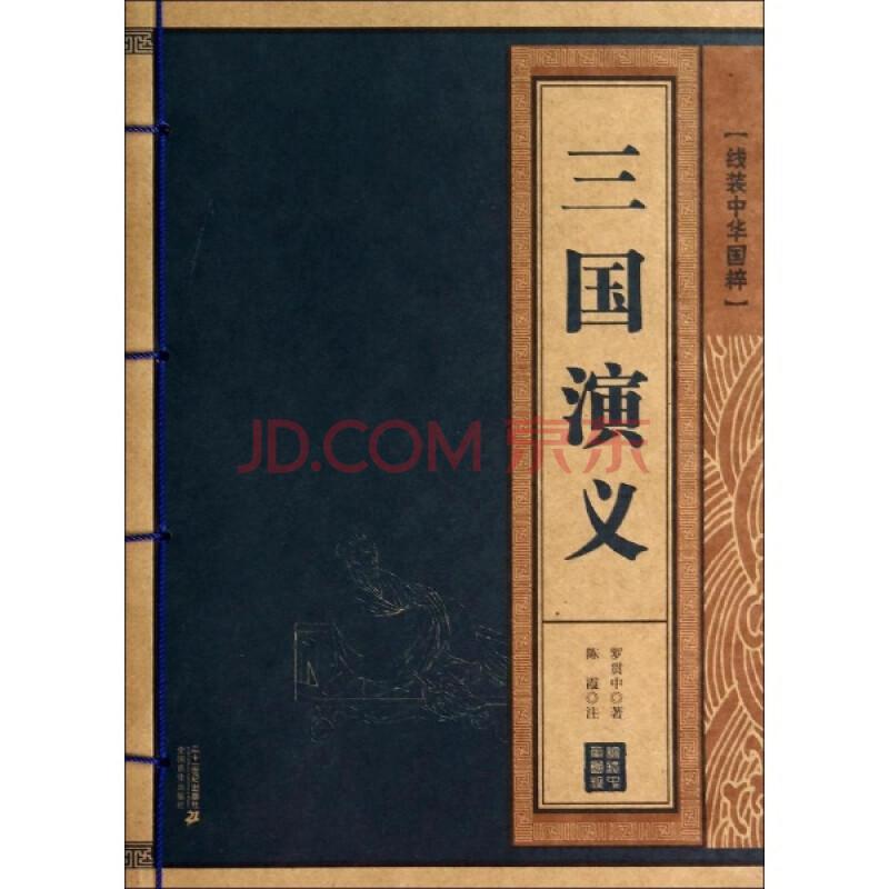 三国演义 小说 罗贯中 正版图书