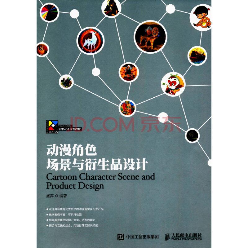 十三五高等院校艺术设计规划教材:动漫角色场景与衍生品设计 盛萍