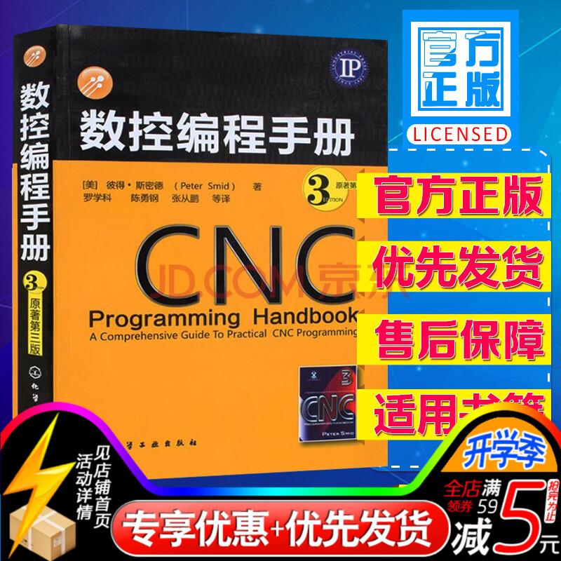 全新正版 cnc数控车床编程书籍 数控编程手册第三版 数控加工技术编