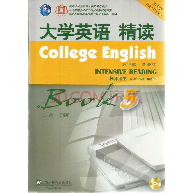 大学英语精读(第3版)(教师用书)(5) 含盘图片