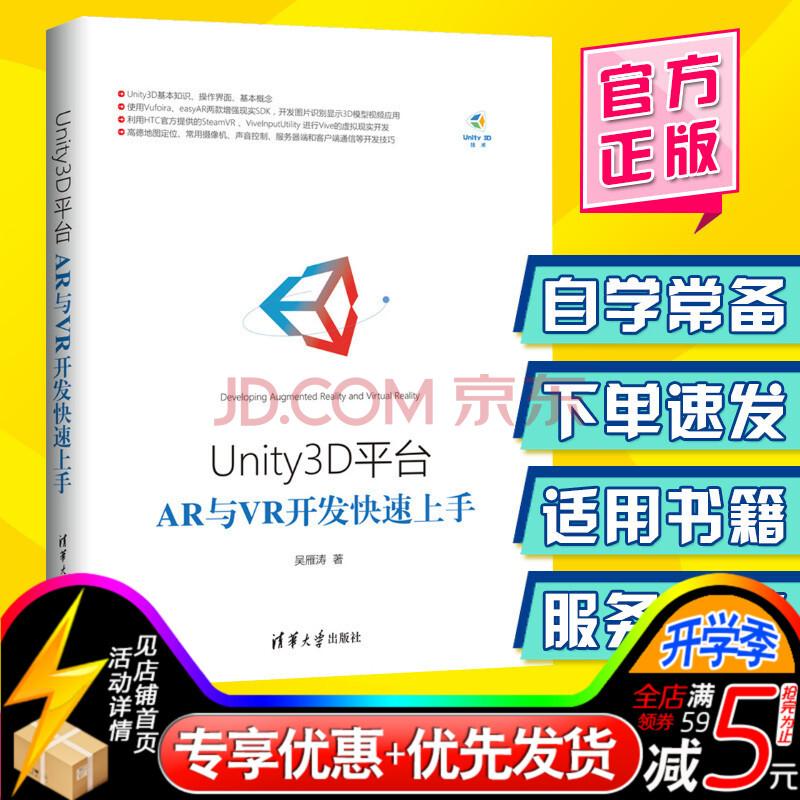 unity 3d网络游戏编程教程书籍 游