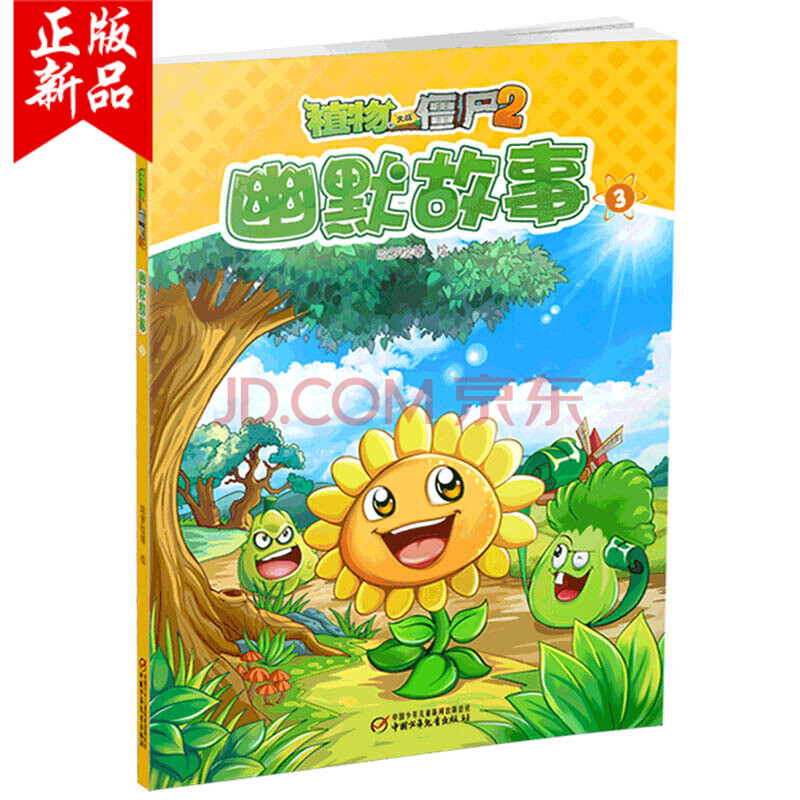 童教材_植物大战僵尸2:幽默故事3 6-12岁儿童图书读物 必读小学生课外阅读