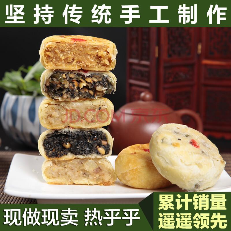 苏式月饼中秋节手工传统糕点点心老氏食品休闲零食礼品盒装100g满8个