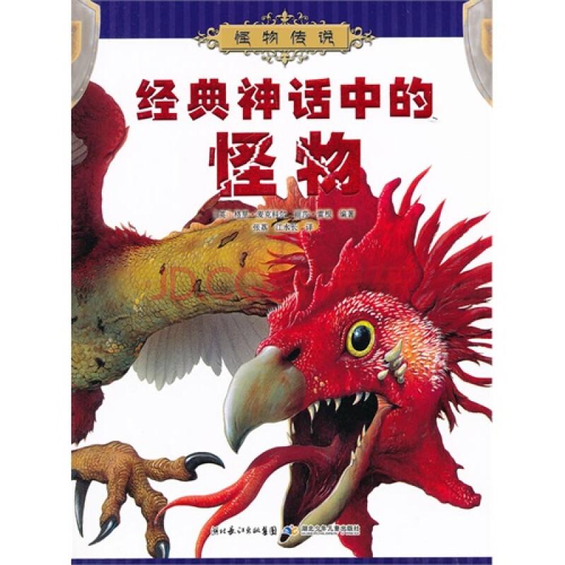 经典神话中的怪物怪物传说