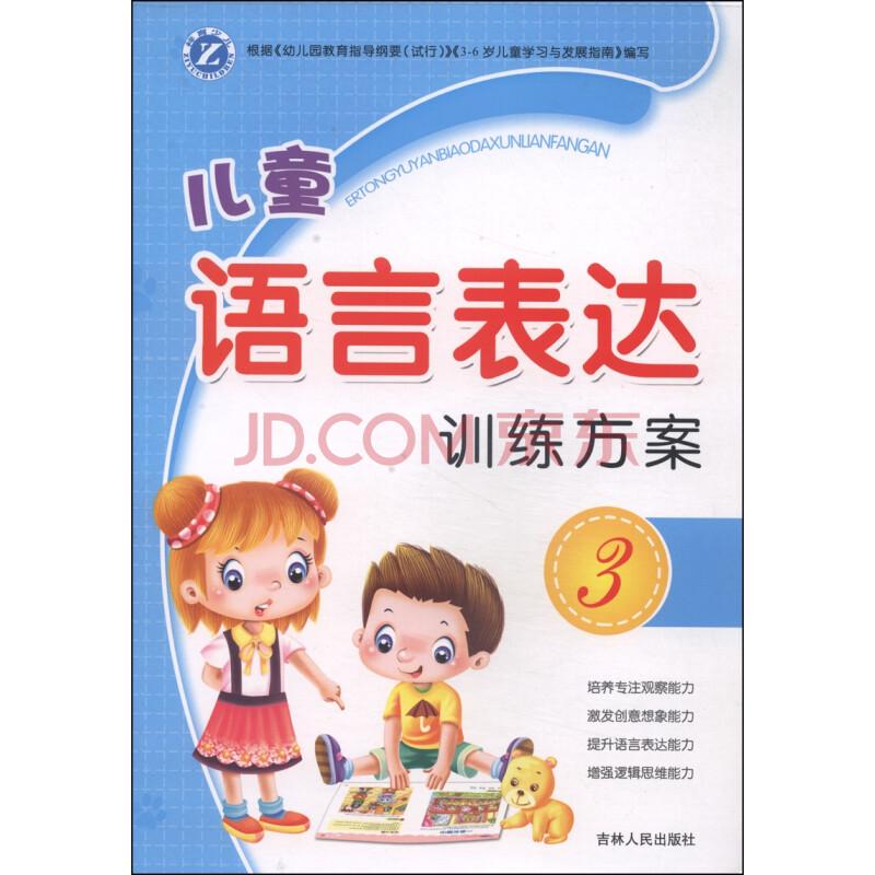 《儿童语言表达训练方案(3)》(左林)【摘要