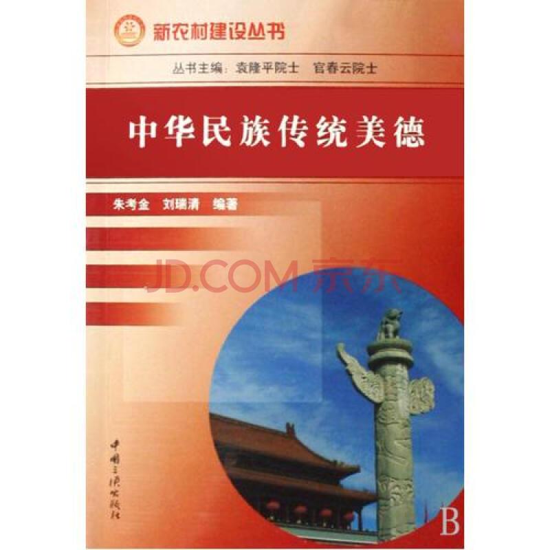 中华民族传统美德/新农村建设丛书