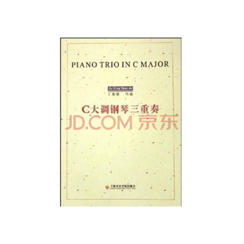 c大调钢琴三重奏 丁善德作曲9787806921920上海音乐学院