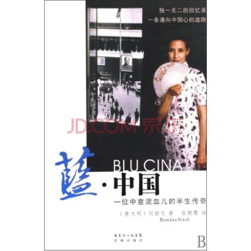 蓝中国一位中意混血儿的半生传奇图片