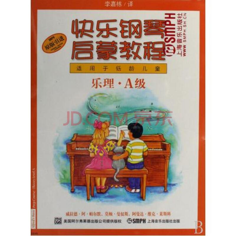 快乐钢琴启蒙教程(附光盘a级共3册适用于低龄儿童)