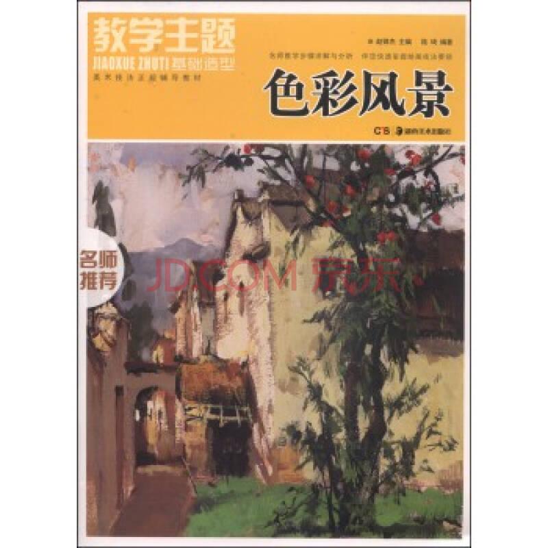 美术技法正规辅导教材 教学主题基础造型:色彩风景 陆琦 赵锦杰图片