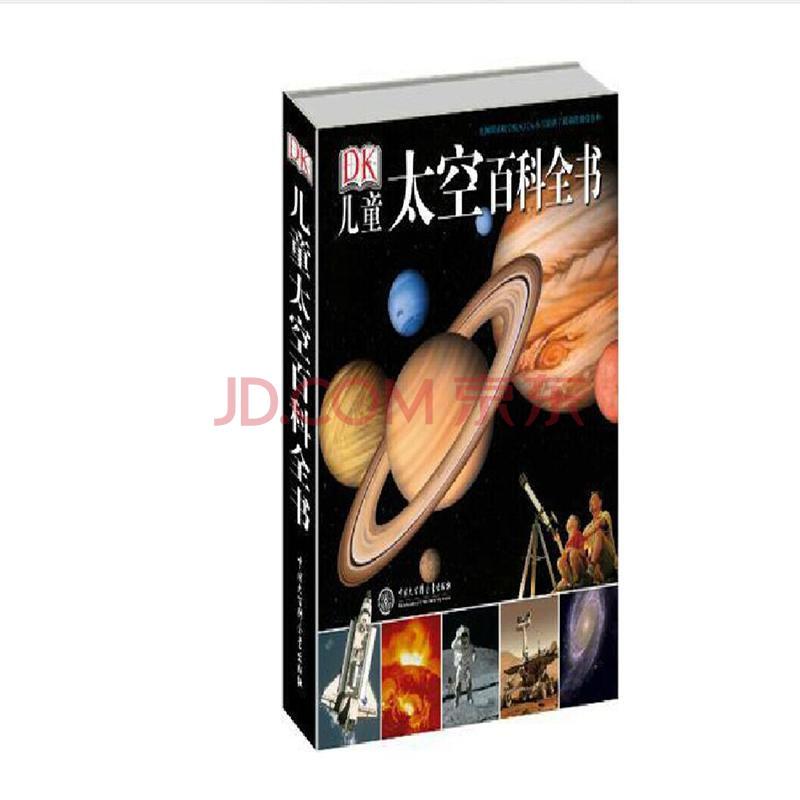 dk儿童太空百科全书 中国大百科全书出版社