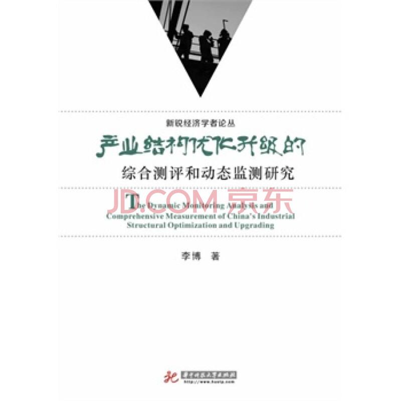 产业结构优化升级的综合评测和动态监测研究(新锐经济学者论丛) 李博