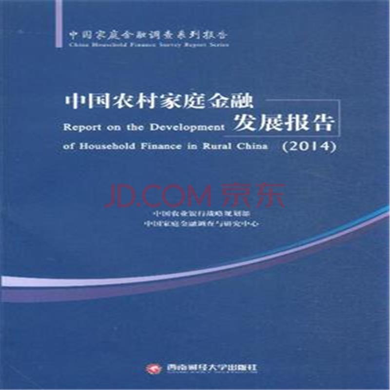 【2016中国农村家庭金融发展报告】