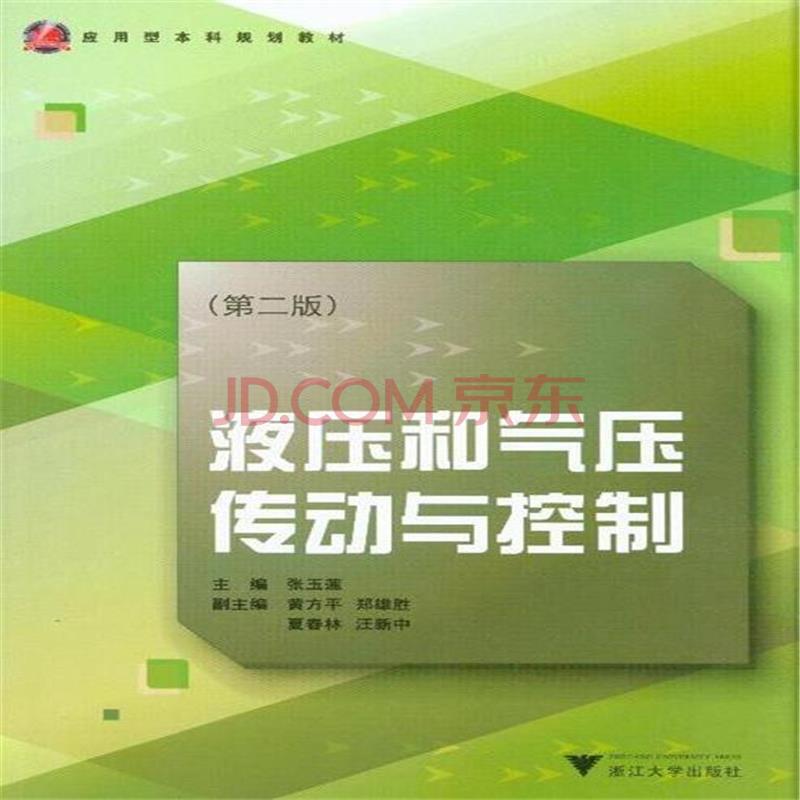 液压和气压传动与控制-(第二版)-(含光盘)图片