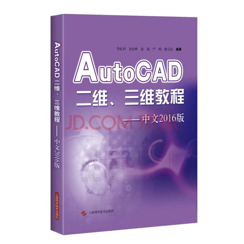 二维 三维教程(中文2016版)辅助设计 工程设计 计算机互联网书籍 李良