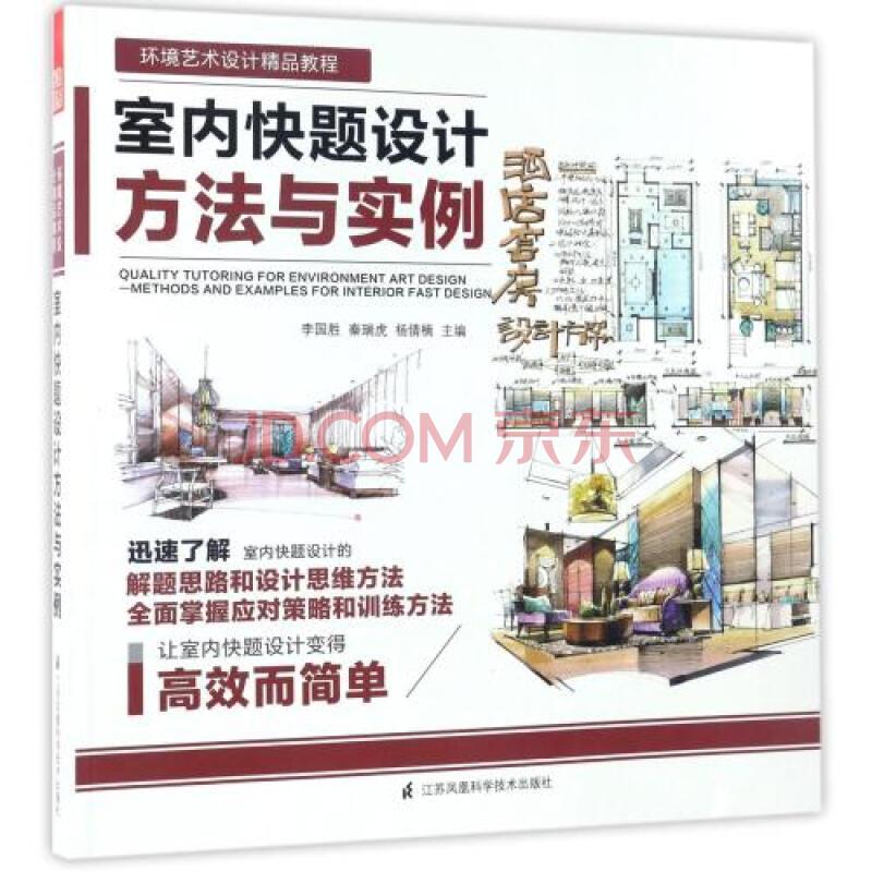 l满58包邮室内快题设计方法与实例(环境艺术设计*教程) 编者:李国胜