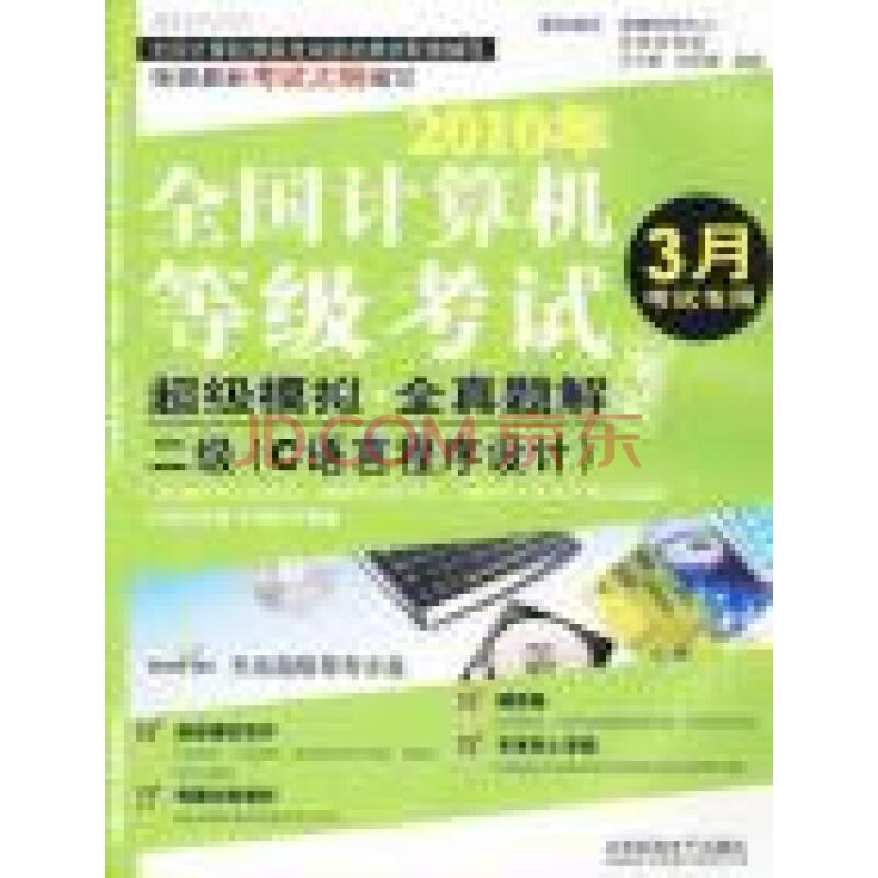 等考试卷-二级(c语言程序设计)(2010.03)(cd)